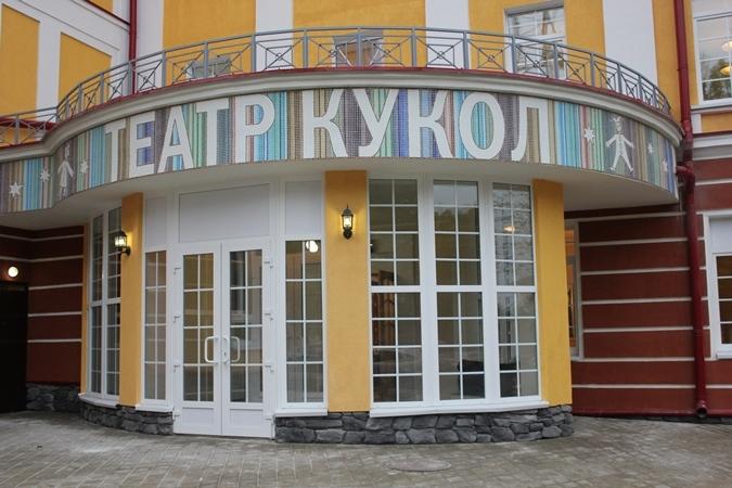 областного театра кукол